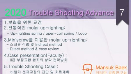 2020 Trouble Shooting Advance course 7회