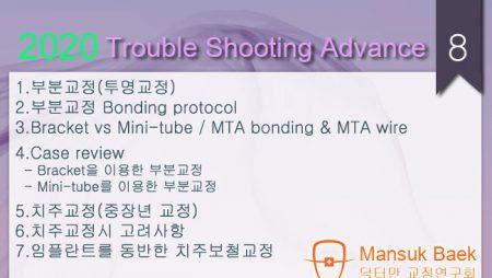 2020 Trouble Shooting Advance course 8회 (부분/투명/치주교정)