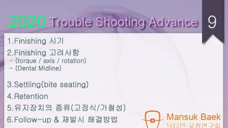 2020 Trouble Shooting Advance course 9회 (Finishing)